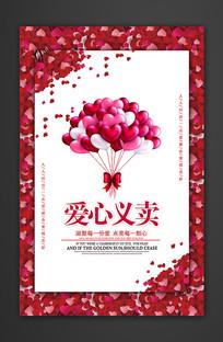 爱心义卖创意宣传海报