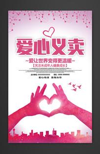 创意爱心义卖海报