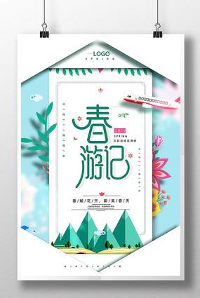 创意简约春游记宣传海报模板