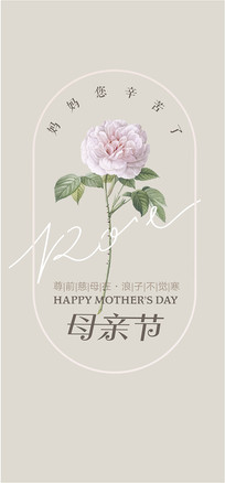 创意简约花朵风格母亲节海报