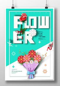 创意简约鲜花配送海报设计
