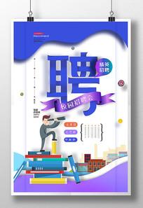 创意简约招聘海报设计模板