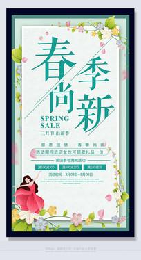 春季尚新上市精美促销海报