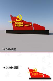 党建红旗雕塑设计