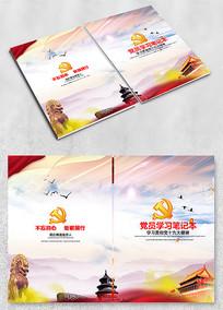 党员学习笔记本封面设计