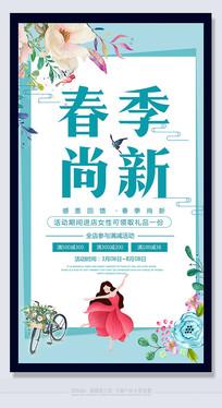 大气时尚春季尚新活动海报