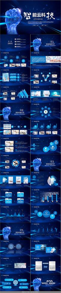大数据概念科技PPT模板