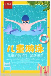儿童游泳海报设计