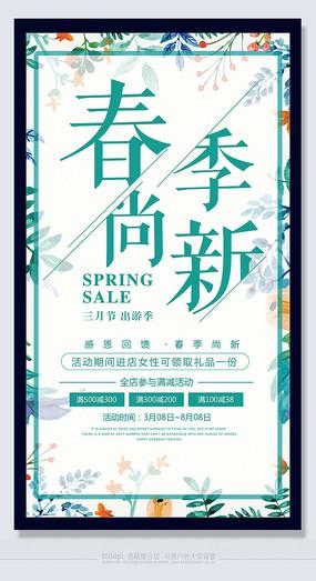 感恩大回馈时尚春季促销海报