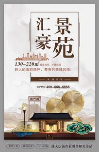 高端大气新中式创意房地产海报