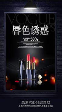 高端化妆品口红海报