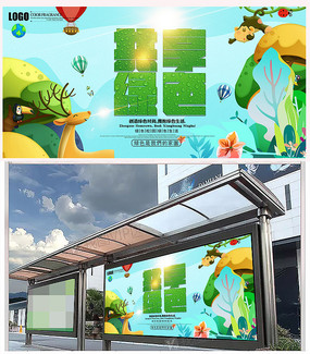 共享绿色环保宣传展板