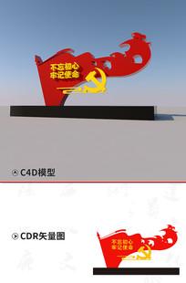 广场红旗雕塑设计