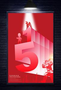 红色的51劳动节海报设计