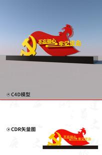 红色革命根据地雕塑设计