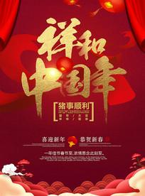 红色喜庆祥和新年海报