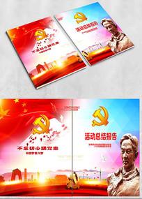 活动总结报告封面设计