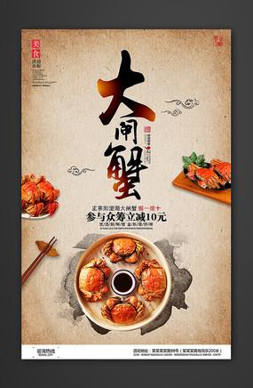简约大闸蟹宣传海报设计