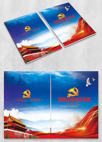 基层党组织党手册封面设计