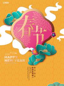 金色时尚春节海报