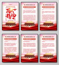 聚焦两会党建宣传展板
