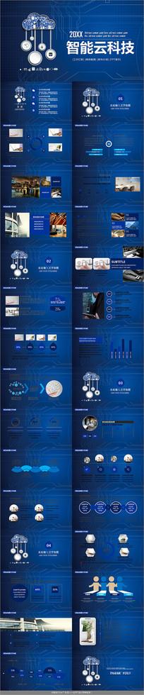 科技智能云科技PPT模板 pptx