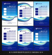 蓝色企业文化背景板