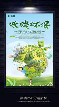 绿色低碳环保宣传海报