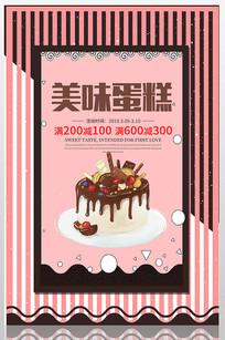 美味蛋糕设计海报