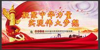 凝聚中华宣传展板