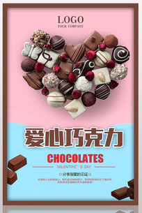 巧克力设计海报