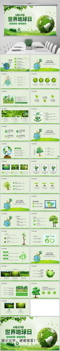 清新世界地球日活动PPT模板