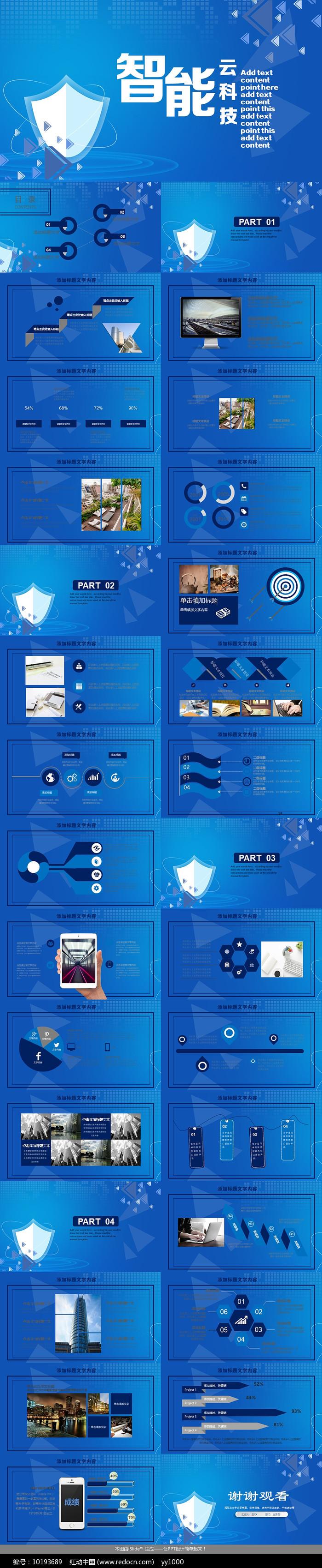 人工智能云科技PPT模板图片