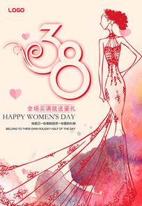 三八妇女节女神节宣传海报
