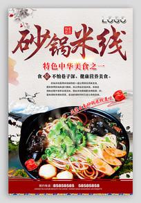 砂锅米线美食广告海报