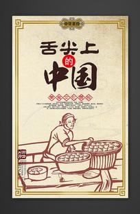 舌尖上的中国创意宣传海报
