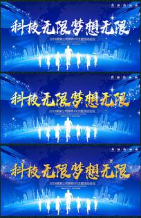 时尚峰会论坛蓝色科技背景