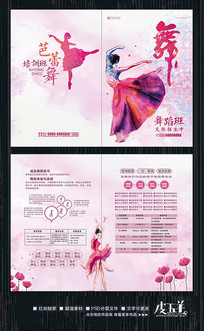 水彩舞蹈班招生折页宣传单