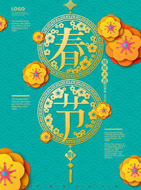 唯美宫廷风春节海报