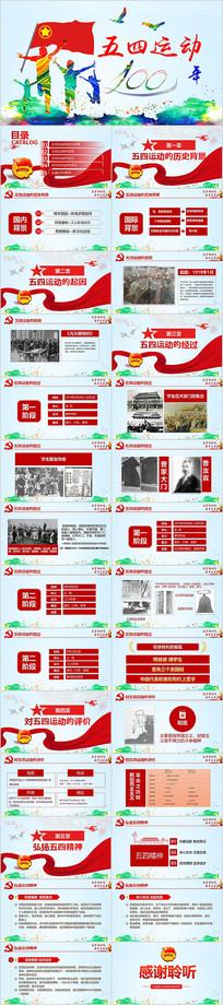 五四青年运动100周年PPT
