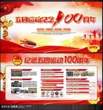 五四运动纪念100周年宣传栏