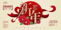 新年大吉红色丝绸海报
