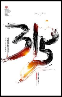 中国风315海报