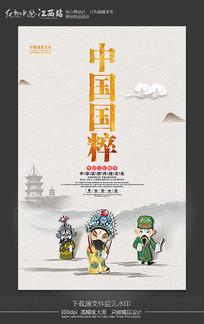 中国风国粹宣传海报设计