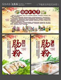 中国风美味肠粉美食广告设计
