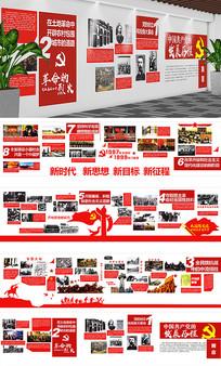 中国共产党的发展历程文化墙