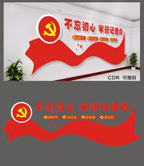 中国共产党文化墙