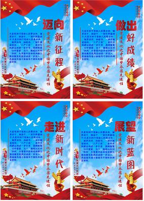 中国梦大气党建文化展板