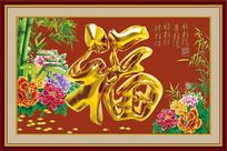 中式福字装饰画