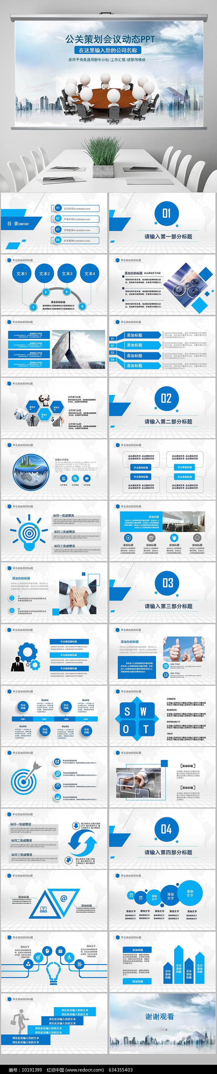 组织营销活动策划书方案PPT图片